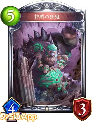 神殿の狂鬼(進化後)
