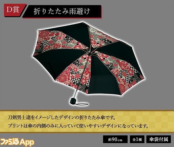 item_d のコピー
