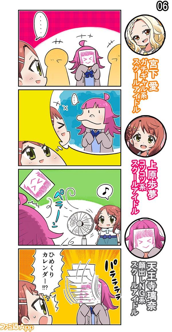 0906PDPファミ通App4コマ