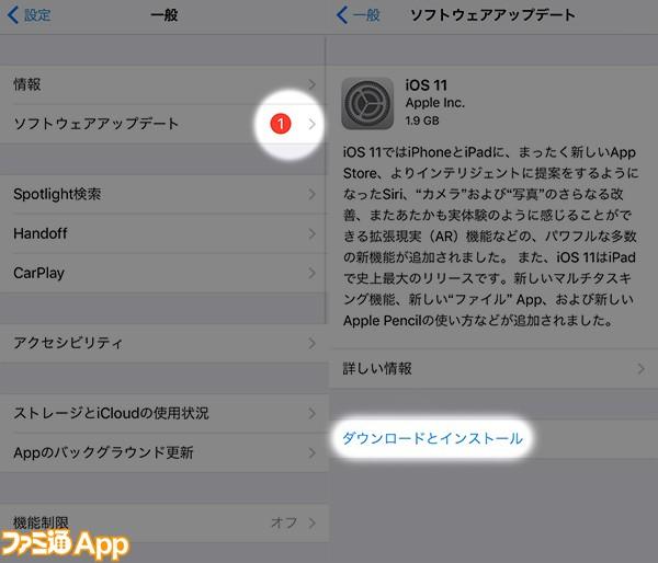 iOS11_画面録画2