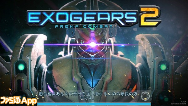 exogears01