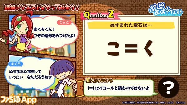 8_07謎解き2