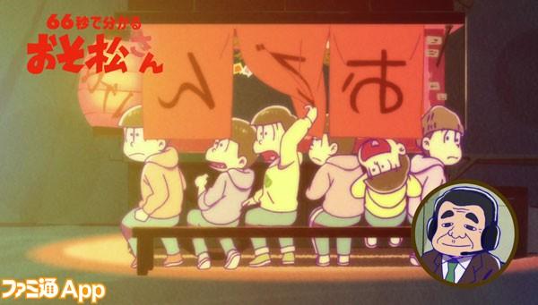 66秒で分かる「おそ松さん」紹介映像②