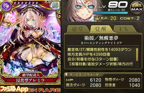 乖離性MA_浸食型アレミラ歌姫
