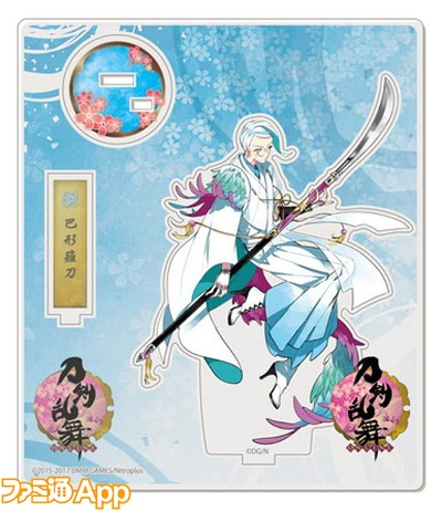 アクリルフィギュア(戦闘)63:巴形薙刀