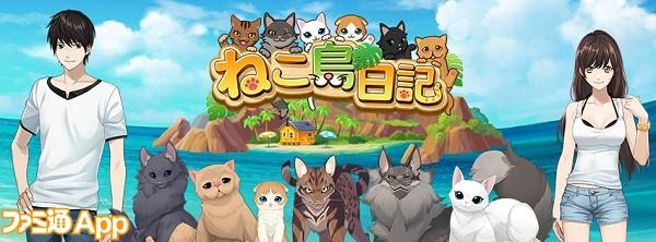 ねこ島日記紹介画像