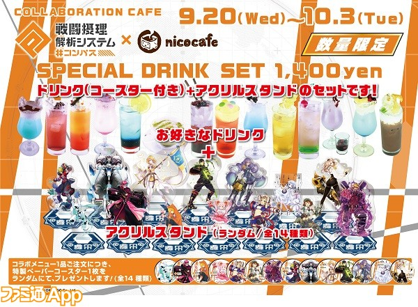 1708_#コンパス_SP_DRINKMENU
