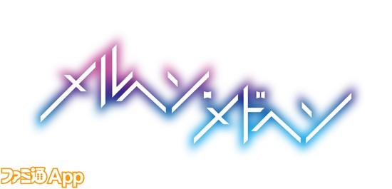 メルヘン・メドヘン_ロゴ
