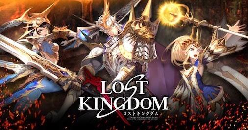 【新作】海外の人気アクションRPG『ロストキングダム』が日本上陸!この美麗グラフィックと爽快アクションに酔いしれろ