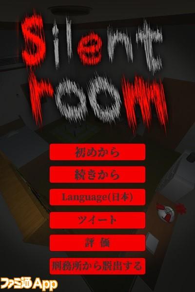 silentroom01