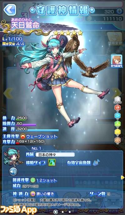 soraumi_battle_0000_Screenshot_2017-09-13-15-44-09