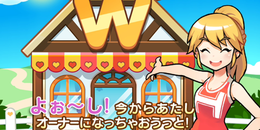 【新作】農場&お店経営! ひとつのアプリで二度おいしいシミュレーションゲーム『I LOVE バーガー』