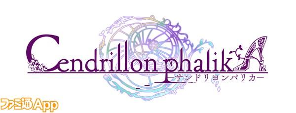 web_Cendrillon-phalikA