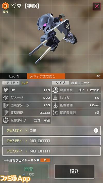 ガンダム即応戦線014