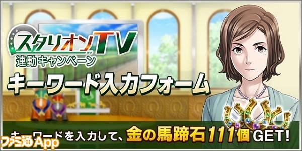 ダビマススタリオンTV連動キャンペーン