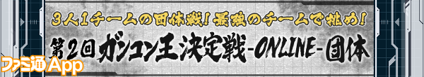 web・第2回-ガンコン王決定戦-ONLINE-【団体】