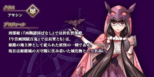 "FGO』星5サーヴァント""刑部姫""が新たに実装!""ハロウィン・ストライク ..."