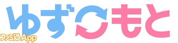 ゆずもとロゴ01