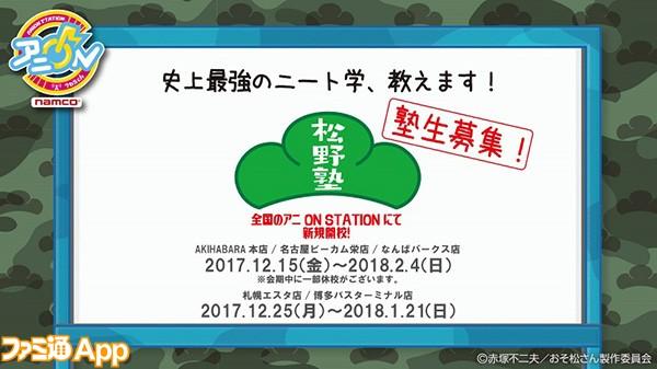 20171006_osomatsusan