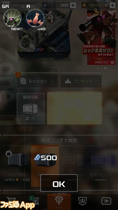 ガンダム即応戦線032