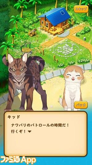 ねこ島チビストーリー3