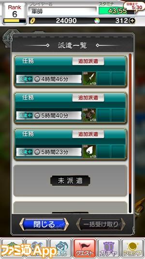 派遣_送り中2