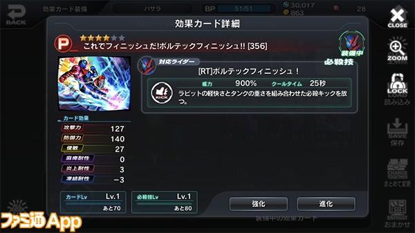 仮面ライダーシティーウォーズ003