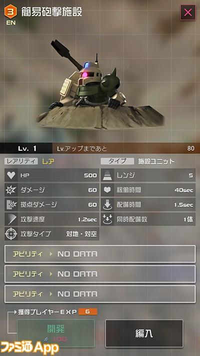 ガンダム即応戦線026
