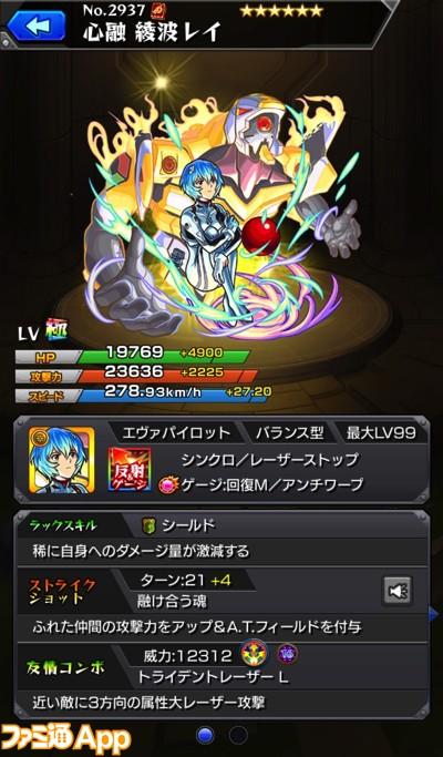 ステ_レイ(獣神化)