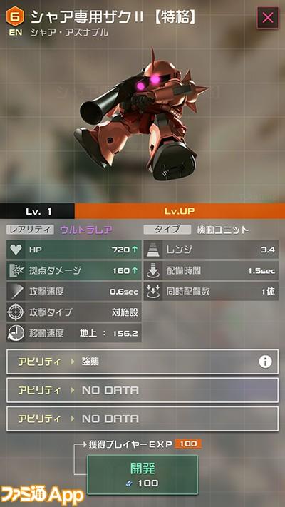 ガンダム即応戦線029