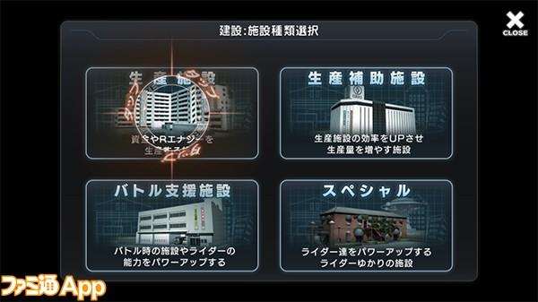 仮面ライダーシティーウォーズ017