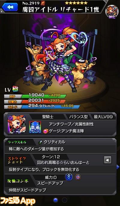 ステ_リチャード1世(神化)