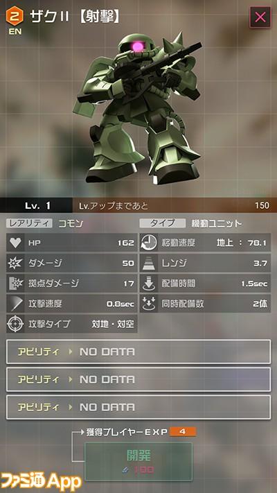 ガンダム即応戦線016