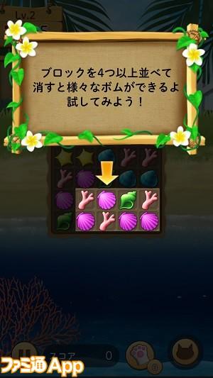 ねこ島パズル2