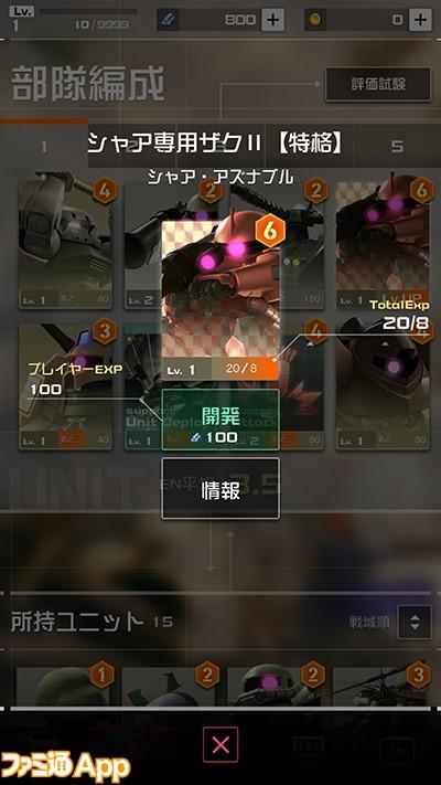 ガンダム即応戦線033
