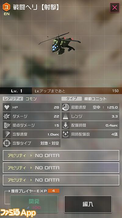 ガンダム即応戦線020