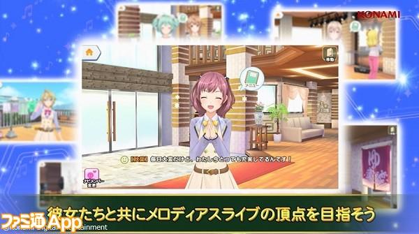 ときめきアイドル動画スクショ1