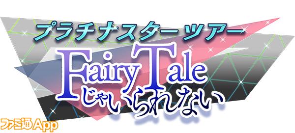 「FairyTaleじゃいられない」_logo