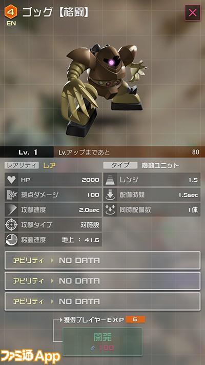ガンダム即応戦線011