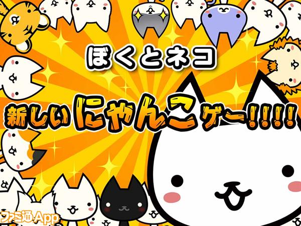 「ぼくとネコ」スクリーンショット1136x852_01