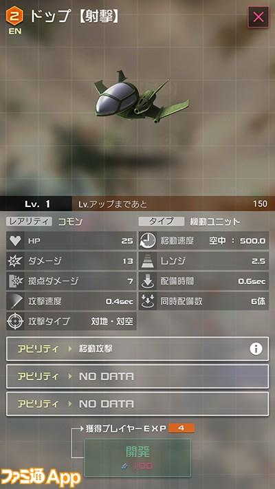 ガンダム即応戦線019