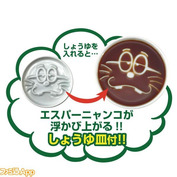 おそ松_皿