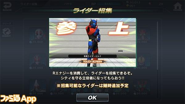 仮面ライダーシティーウォーズ005