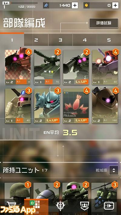 ガンダム即応戦線008