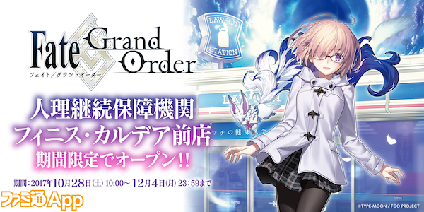 FGO_collaboshop