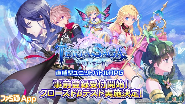 TeriaSaga_20171003_PR
