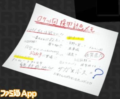 佐賀県計画メモ