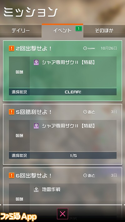ガンダム即応戦線018