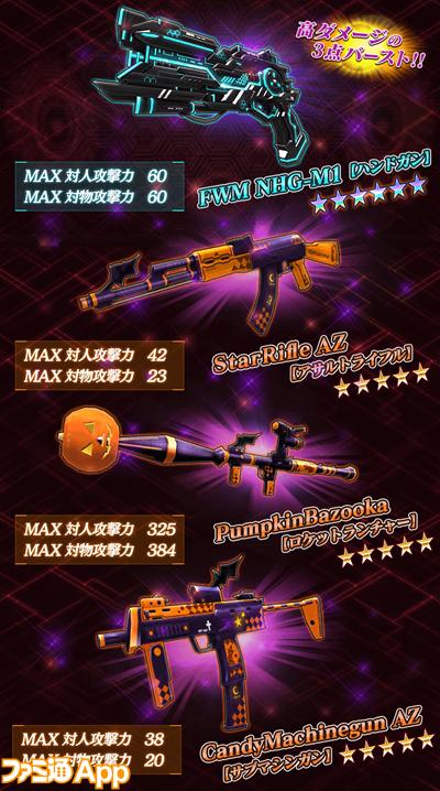 無人戦争2099_ハロウィン武器
