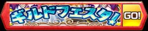 banner_gfa